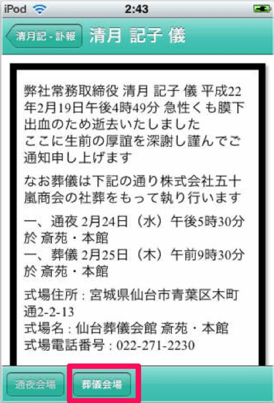 Seigetsuki 04