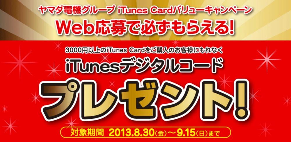 ヤマダ電機・ベスト電器、iTunes Card購入額に対して最大2,000円分のiTunesデジタルコードをプレゼントするキャンペーンを開始(2013年9月15日まで)