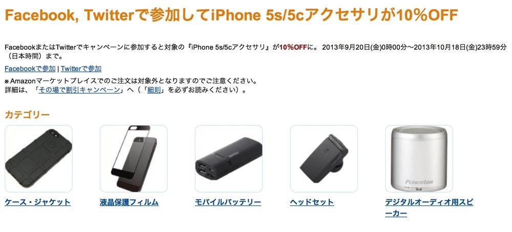 Amazoniphone5sccam