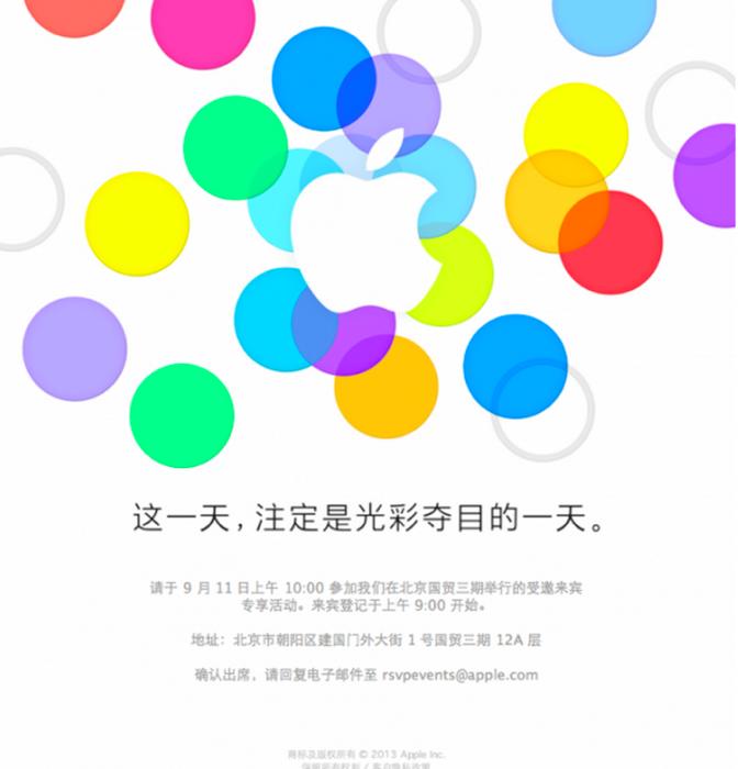 Apple china invite