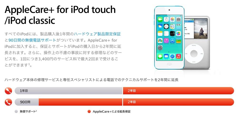 Apple、「AppleCare+」に「AppleCare+ for iPod touch/iPod classic」の追加や一部内容の変更を実施