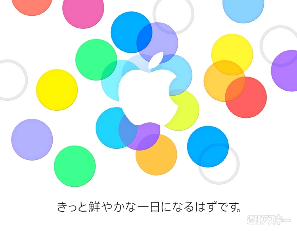 Applejapanivent