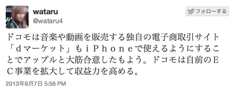 ドコモ版iPhoneでは、「dマーケット」や「ドコモメール」が利用可能になる!?