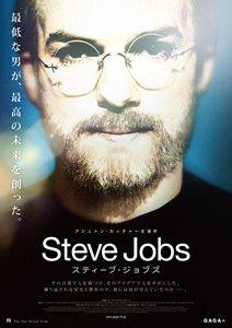 ギャガ、映画「スティーブ・ジョブズ」の国内向けポスターを公開、サイトもリニューアル