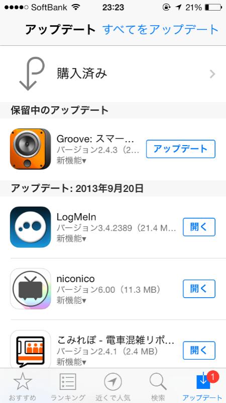 アプリの自動アップデートの設定(iOS 10 / iOS 9 / iOS 8)