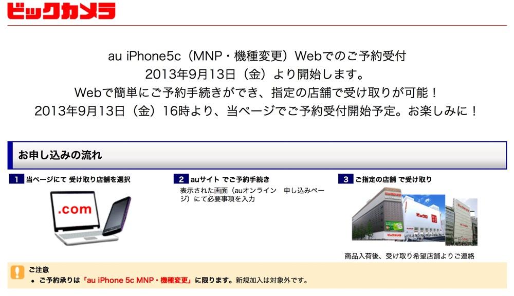 ビックカメラ・ソフマップ、au iPhone 5c(MNP・機種変更)Web予約を9月13日(金)午後4時から受付開始
