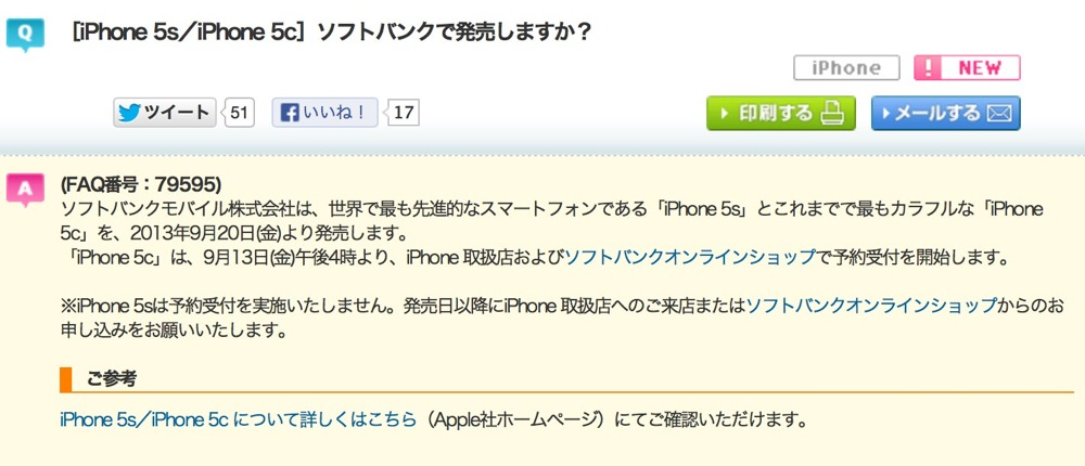 Iphone5ssoftbank
