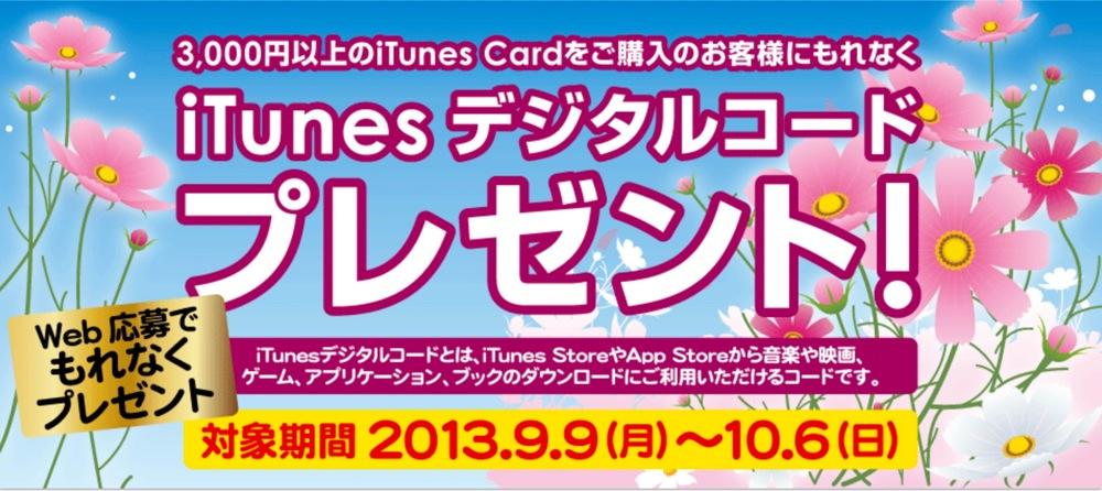 イトーヨーカドー、iTunes Card購入額に対して最大2,000円分のiTunesデジタルコードをプレゼントするキャンペーンを開始(2013年10月6日まで)