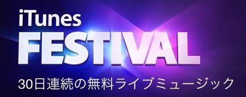 Itunesfestival2013