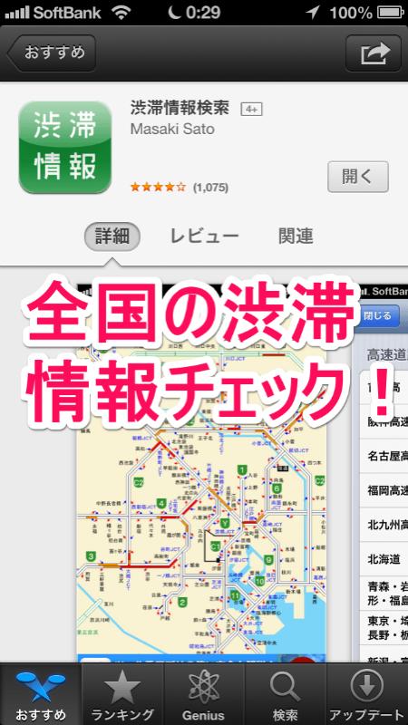 全国の渋滞情報チェック!iPhoneアプリ「渋滞情報検索」【iPhone・iPad Tips・小技・裏技集】