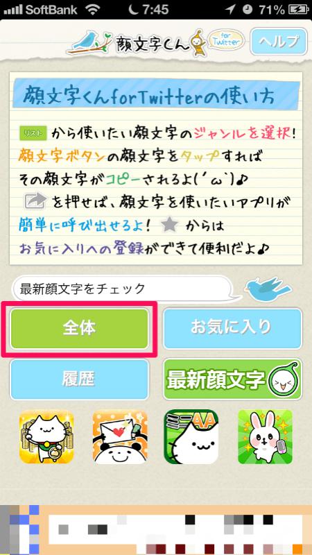 Kaomojikun 03