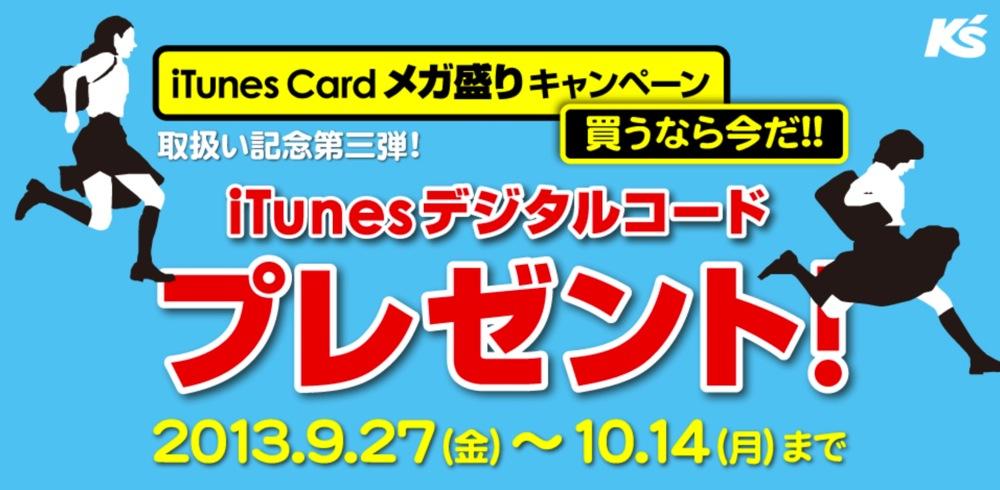 ケーズデンキ、iTunes Card購入額に対して最大2,000円分のiTunesデジタルコードをプレゼントするキャンペーンを開始(2013年10月14日まで)
