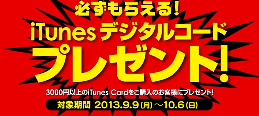 西友、iTunes Card購入額に対して最大1,000円分のiTunesデジタルコードをプレゼントするキャンペーンを開始(2013年10月6日まで)