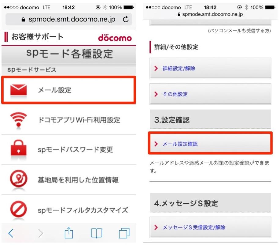 ドコモ版「iPhone」で、新規に「@docomo.ne.jp」のメールアドレスを ...