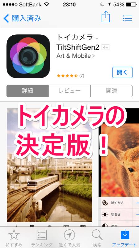 トイカメラの決定版!iPhoneアプリ「TiltShiftGen2」【iPhone・iPad Tips・小技・裏技集】