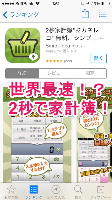 """世界最速!? 2秒で家計簿!iPhoneアプリ「2秒家計簿""""おカネレコ""""」"""
