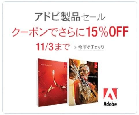 Adobeseihinsell