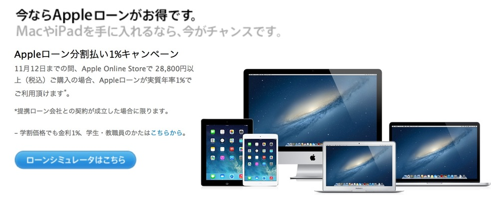 Appleloan1per
