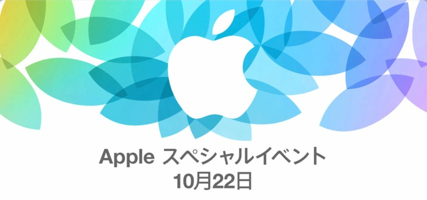 Apple、「iPad Air」や「iPad mini(第2世代)」が発表された「Apple Special Event Octover 2013」をビデオPodcastで配信