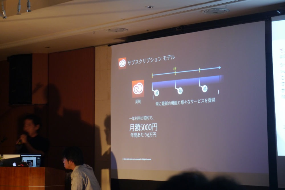 AUGM 東京 2013:Adobe、Adobe Creative Cloudなどを紹介