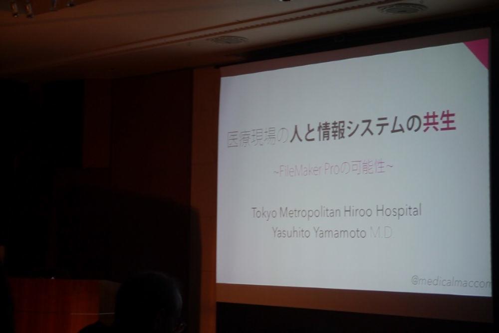 AUGM 東京 2013:ファイルメーカー、山本康仁氏による「医療現場の人と情報システムの共生」