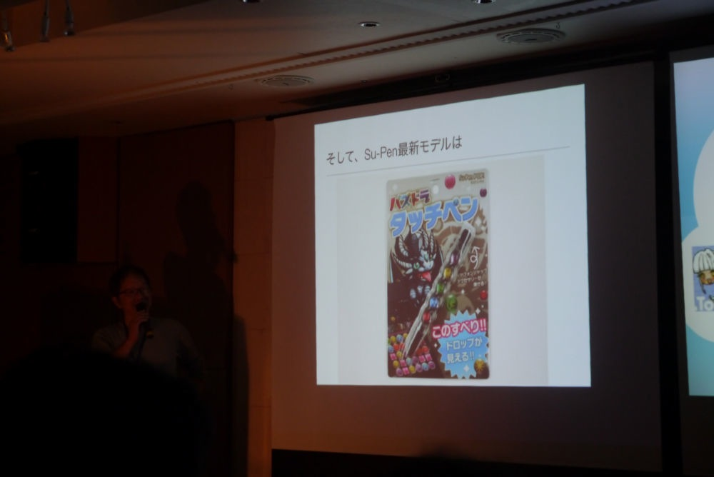 AUGM 東京 2013:MetaMoji、パズドラ!タッチペンを紹介