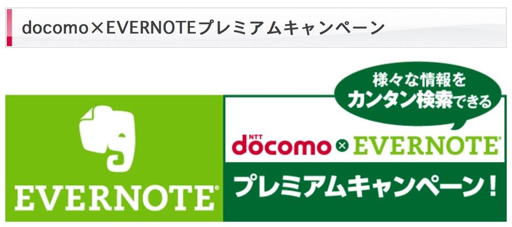 Docomoevernote