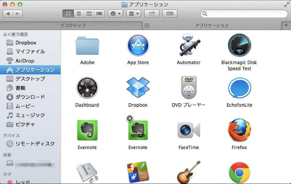 OS X Mavericksの新機能:Finderのタブ機能