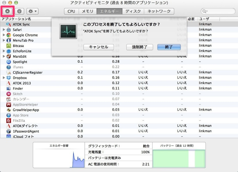Mavericks battery 03