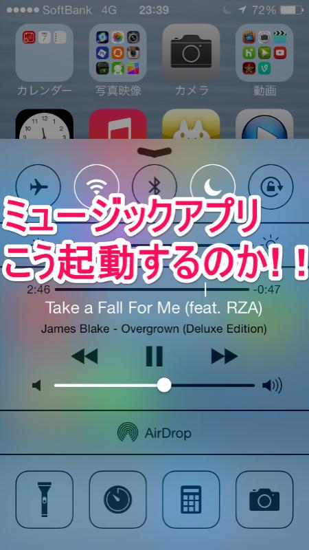 iOS 7:こう起動するのか!コントロールセンターからミュージックアプリを起動