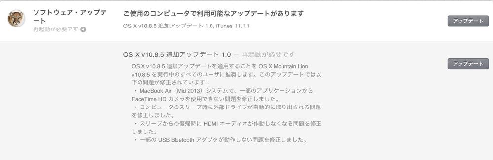 Apple、いくつかの問題を修正した「OS X 10.8.5 追加アップデート 1.0」リリース