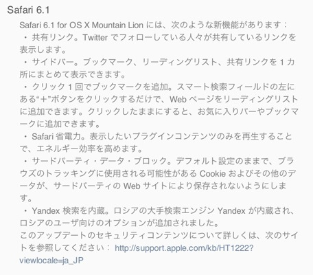 Apple、「OS X Lion」「OS X Mountain Lion」向けに「Safari 6.1」リリース