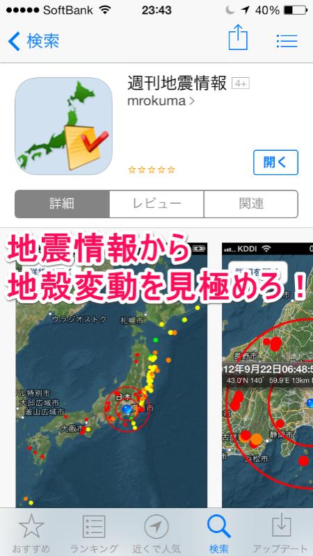 地震情報から地殻変動を見極めろ!iPhoneアプリ「週間地震情報」