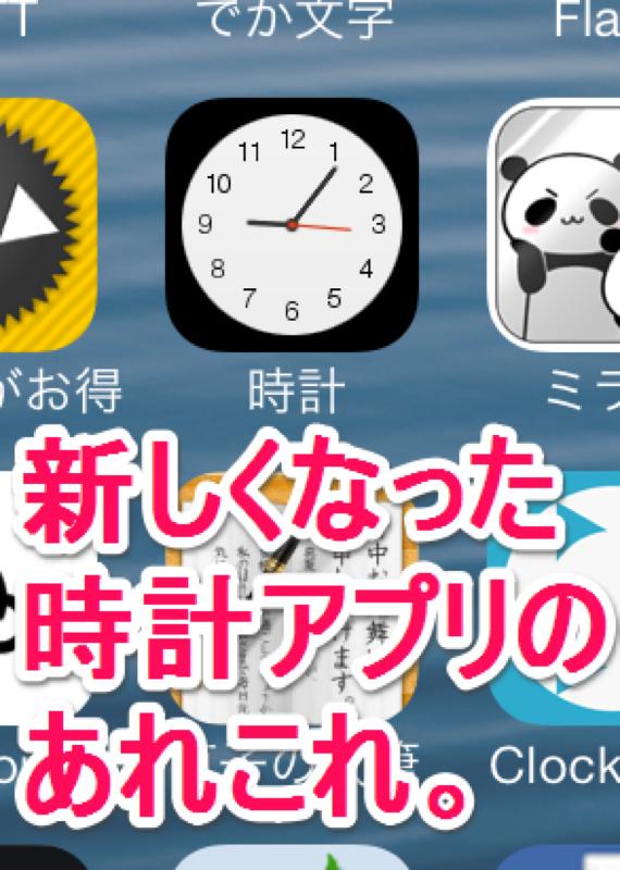 iPhoneの新しくなった時計アプリのあれこれ(iOS 7以降)