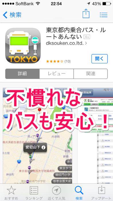 不慣れなバスも安心!iPhoneアプリ「東京都内乗合バス・ルートあんない」