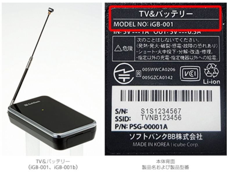 ソフトバンクBB、バッテリー機能付きワンセグチューナー「TV&バッテリー」が発火の危険があるため回収へ
