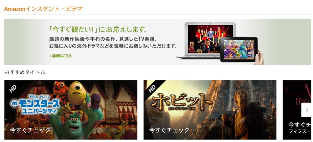 Amazon、映像配信サービス「Amazonインスタント・ビデオ」の提供を開始