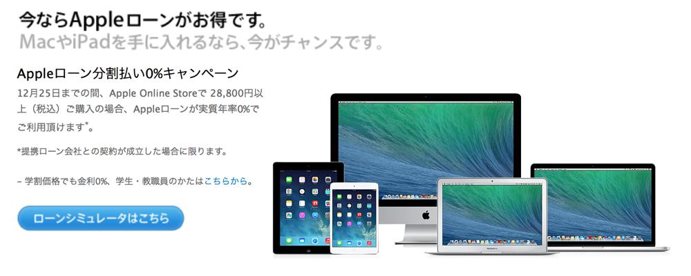 Apple Online Store、「Appleローン分割払い0%キャンペーン」を2013年12月25日まで実施