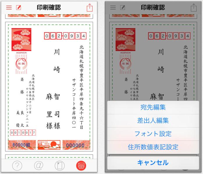 アジェンダ、年賀状の両面をAirPrintで印刷できる、iOS用年賀状作成アプリ「宛名職人2014」リリース