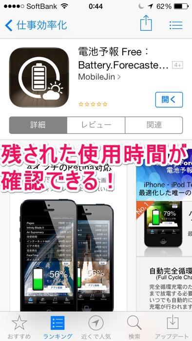 残された使用時間が確認できる!iPhoneアプリ「電池予報free」