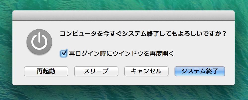 Macの電源ボタンを押したときの挙動について(OS X Mavericks以降)