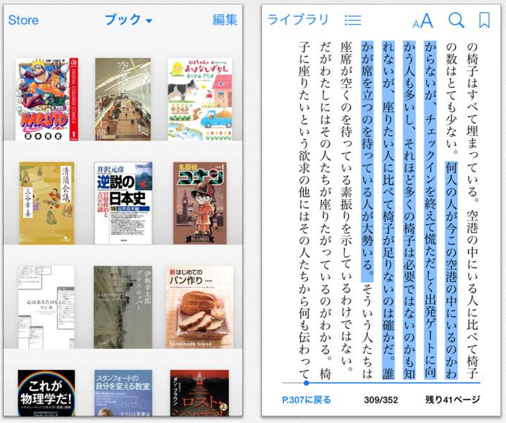 Apple、iOS 7に合わせてデザインをアップデートした「iBooks 3.2」リリース
