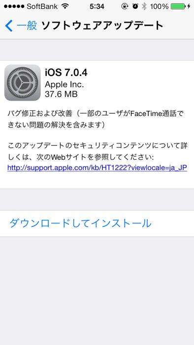 「iOS 7.0.4」ではApp Storeの脆弱性が修正される