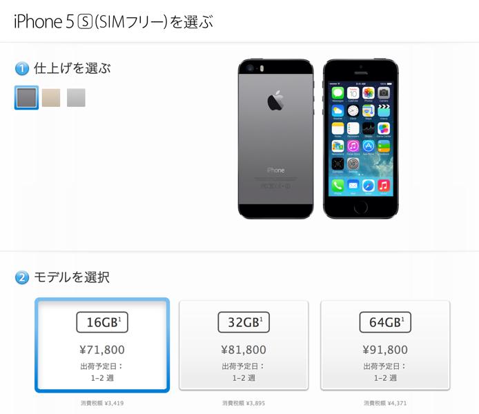 Iphone5ssimfree