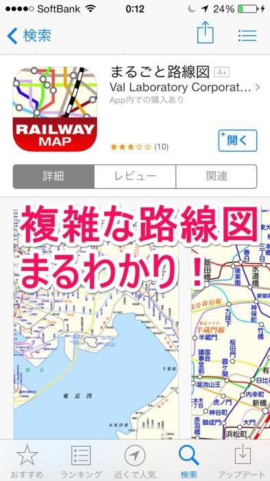 複雑な路線図まるわかり!iOSアプリ「まるごと路線図」