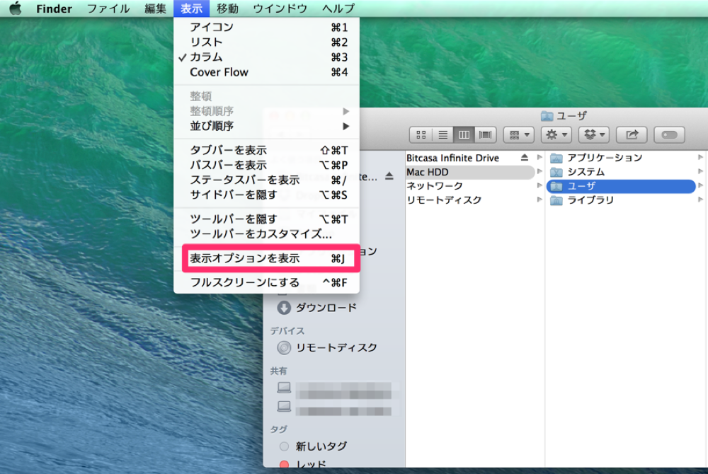 Macのユーザーライブラリを常に表示する方法(OS X Mavericks以降)