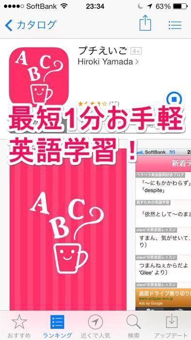 最短1分お手軽英語学習!iOSアプリ「プチえいご」