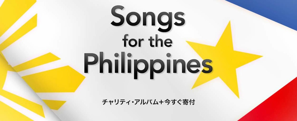 Songsforthephilippines s