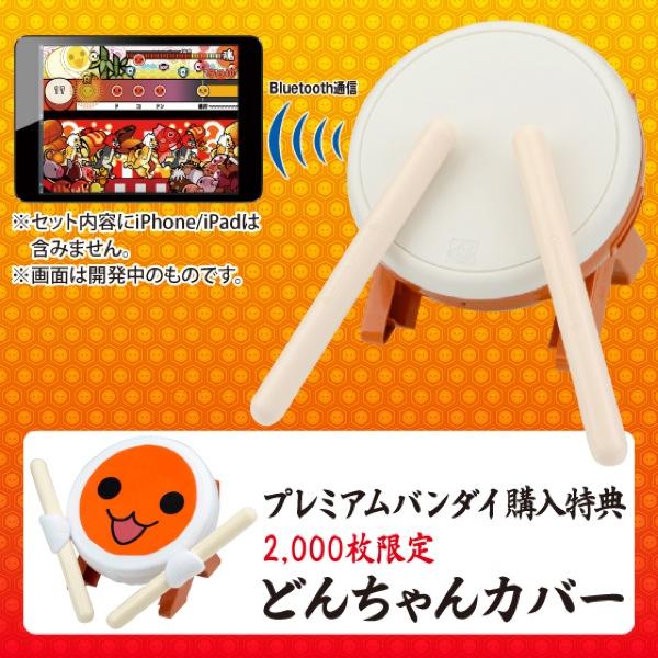 バンダイ、iOS向け「太鼓の達人プラス」専用Bluetooth太鼓コントローラを発売へ