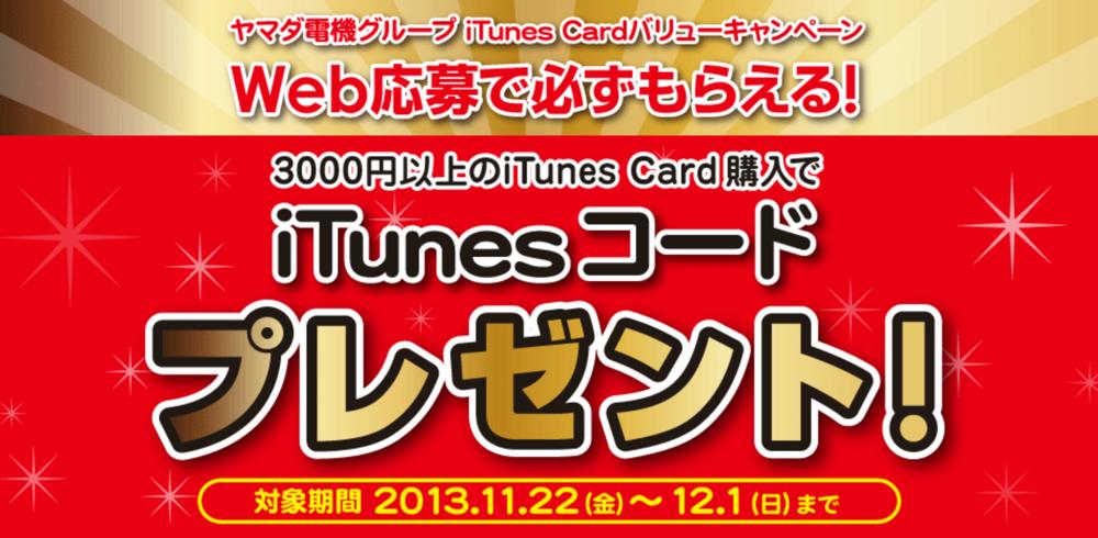 ヤマダ電機グループ、iTunes Card購入額に対して最大3,000円分のiTunesデジタルコードをプレゼントするキャンペーンを開始(2013年12月1日(日)まで)